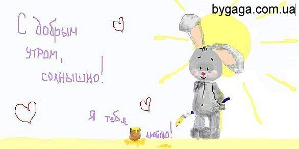 картинки с мишками доброе утро