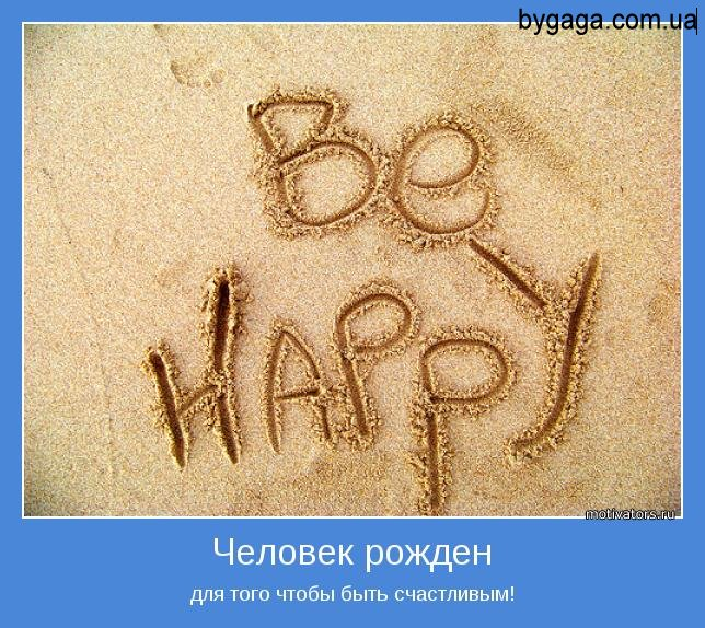 Мотиваторы про счастье от бугага