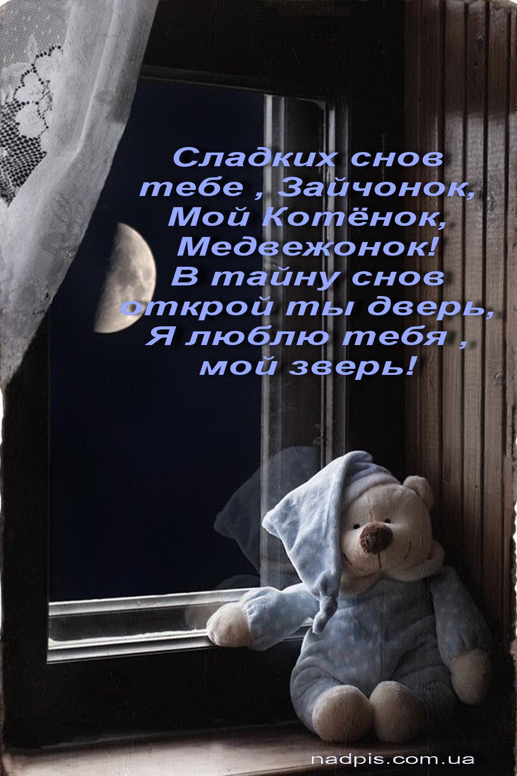 Спокойной ночи любовные открытки с
