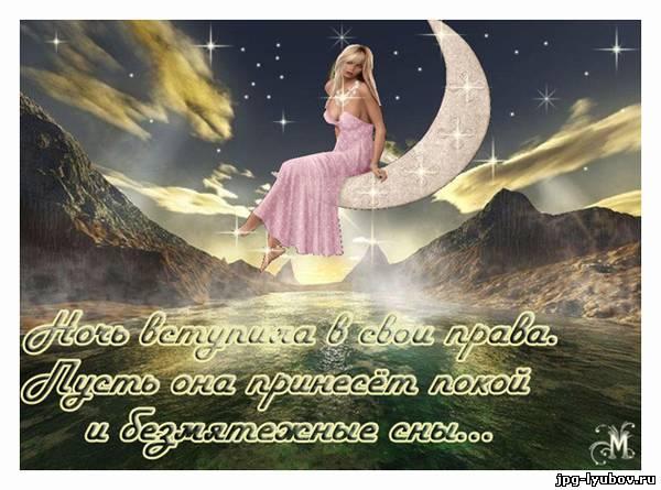 http://bygaga.com.ua/uploads/posts/1333099815_romanticheskie-kartinki-spokoynoy-nochi.jpg