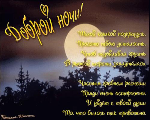 pozhelaniya-dobroy-nochi-devushke