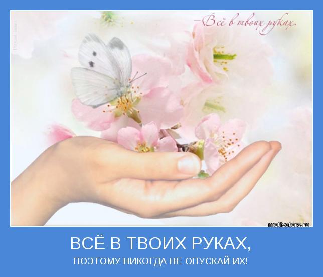 Тебе за красоту души твоей