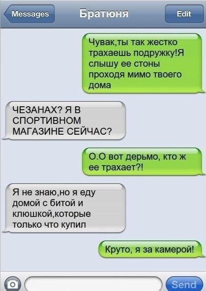 Приколы с СМС на Айфоне