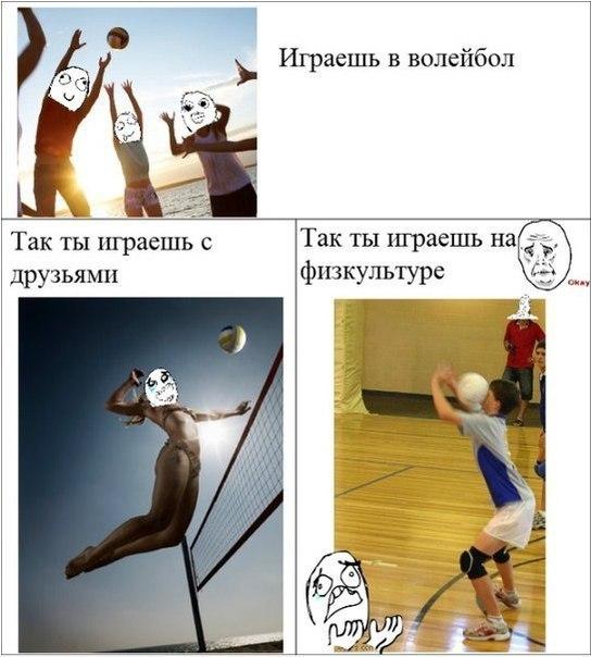 Анекдот про волейбола