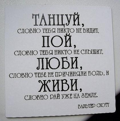 http://bygaga.com.ua/uploads/posts/1339704993_aforizmi_v_kartinkah_7663-21.jpg