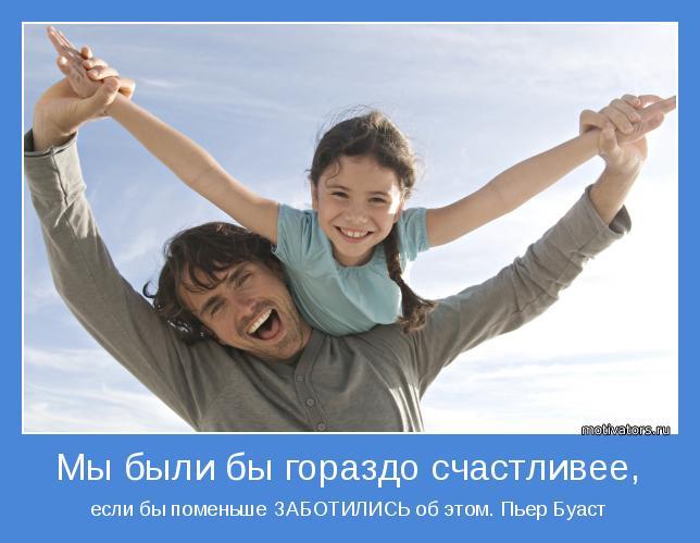 Оригинал Мужчина,папа,веселье,девочка,дочка 1920x1200px. Обои Настроение д