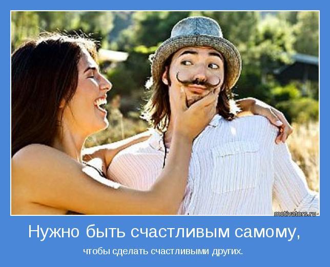 Как можно сделать людей счастливыми 522