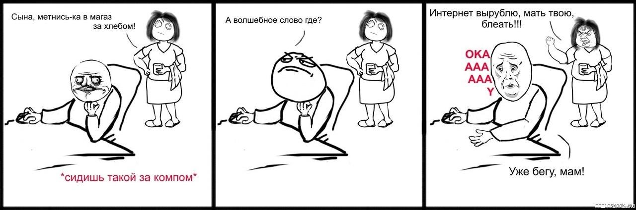 http://bygaga.com.ua/uploads/posts/1340894171_uboynye-i-rzhachnye-komiksy-7.jpg