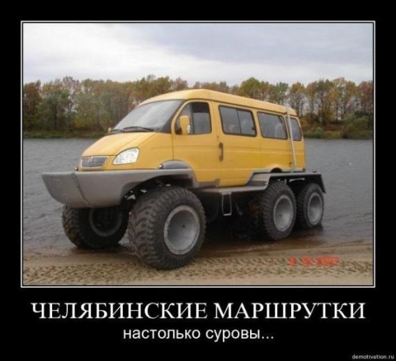Смешные авто демотиваторы 30 фото
