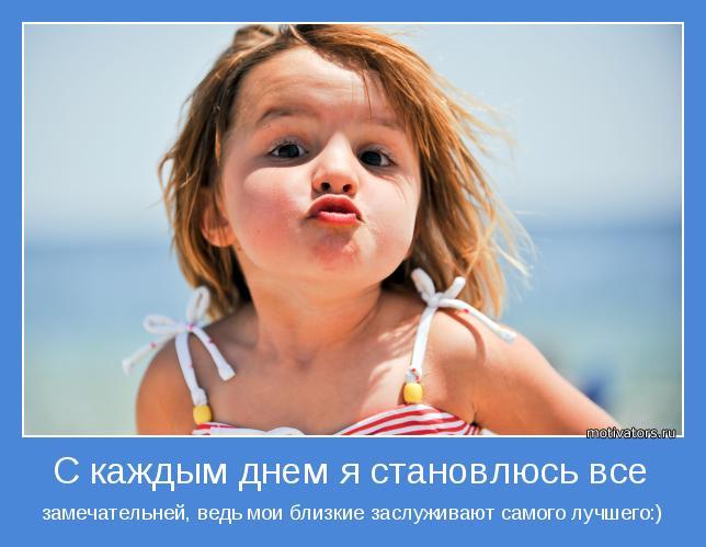 http://bygaga.com.ua/uploads/posts/1341047113_pozitivnye-motivatory-18.jpg