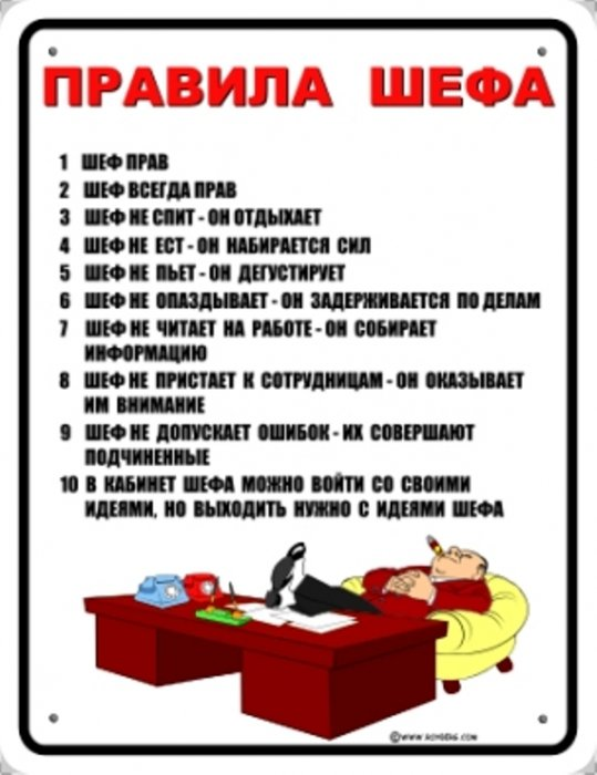 Прикольные таблички на работу ...: olpictures.ru/prikolymnyie-kartinki-o-rabote.html