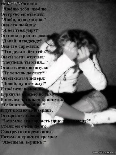 Стих про любовь она ему сказала