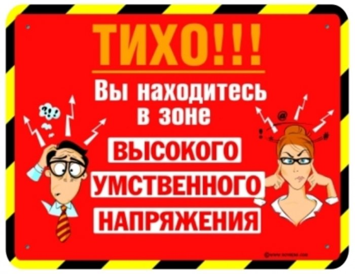 ... прикольные картинки о работе! И ваш: bygaga.com.ua/pictures/cool-pictures/6833-prikolnye-tablichki-v...