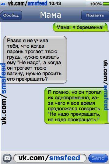 Как сделать так чтобы мужчина написал тебе смс