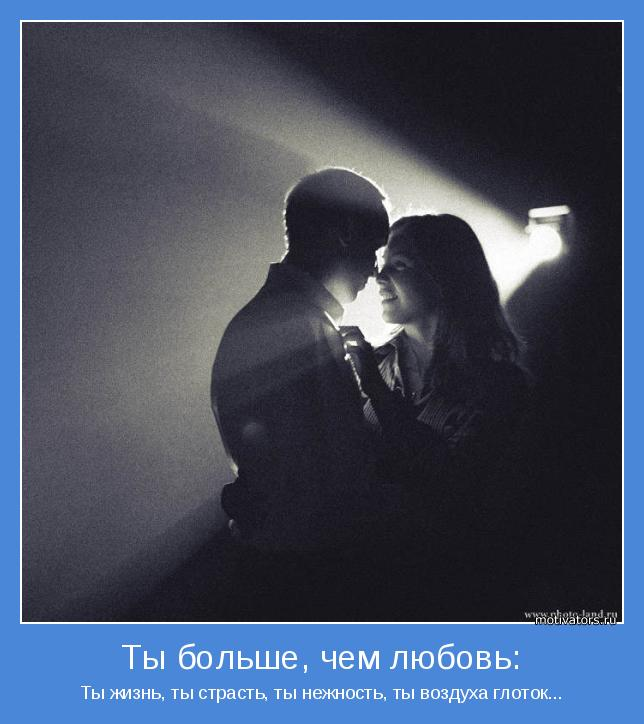 красивые картинки любовь страсть нежность любовь