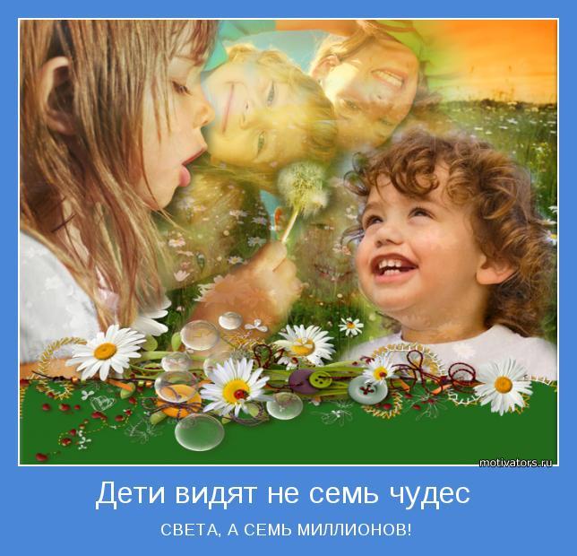 Классные мотиваторы с детьми и о детях