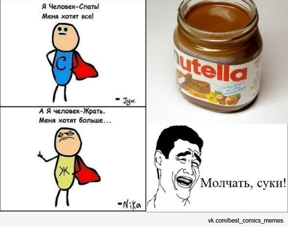 смешные мемы до слез на русском фото
