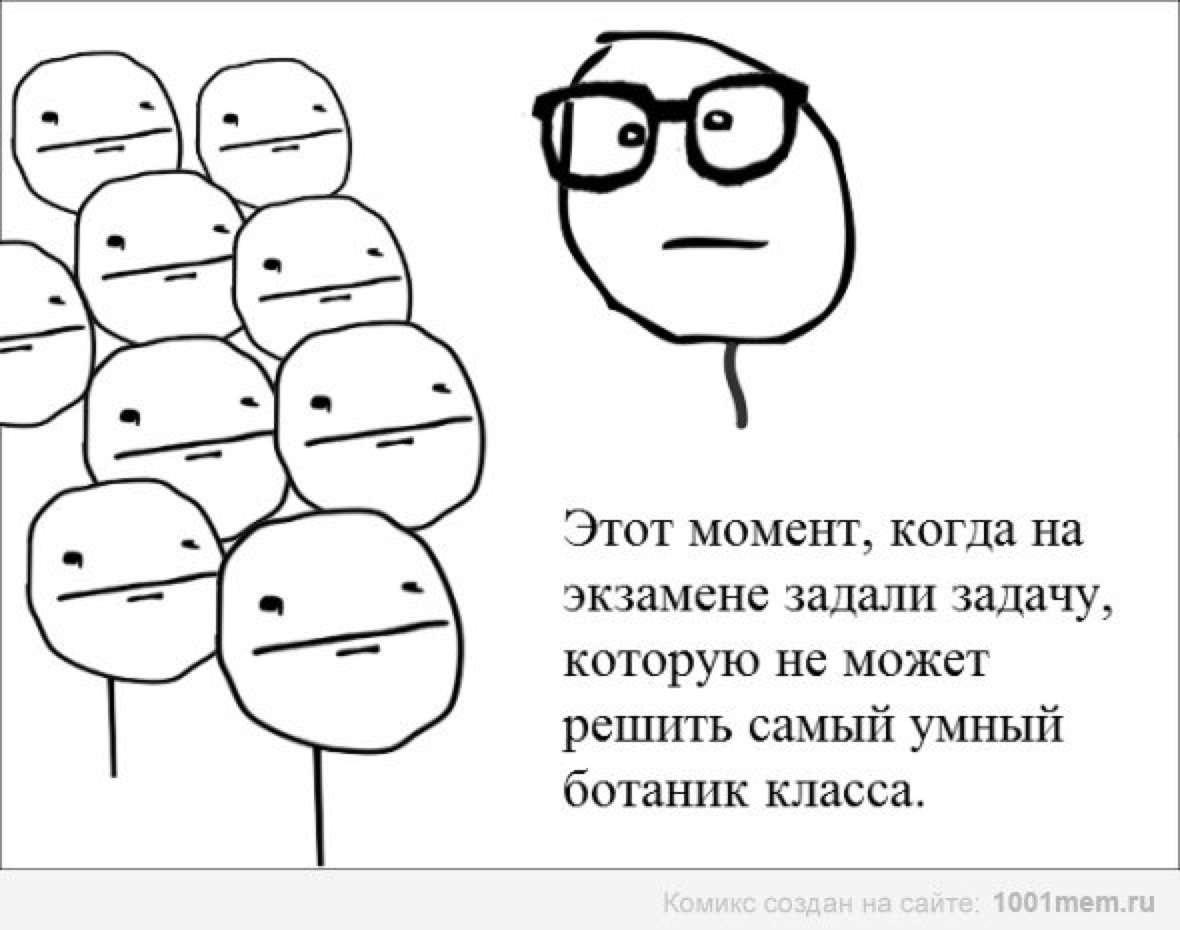 Клёвые комиксы мемы 30 фото