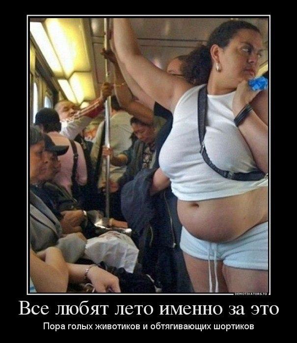 Фото голых на транспорте ваш