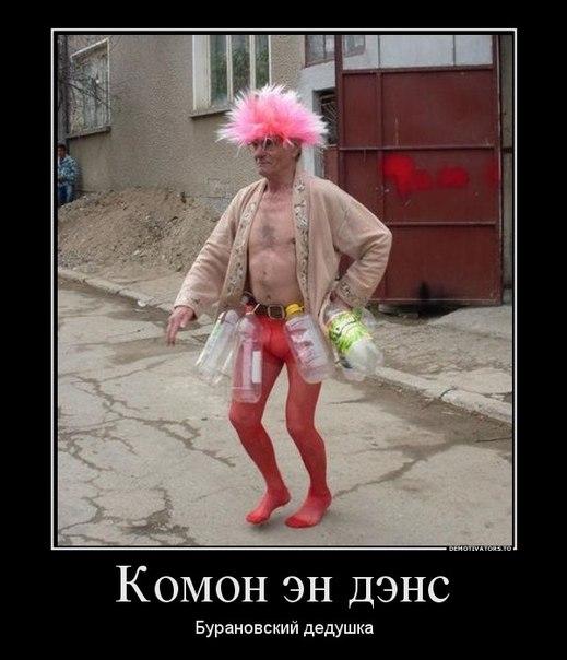 Новые классные демотиваторы приколы ...: bygaga.com.ua/demotivators/demotivatory-prikoly/8000-novye-klassnye...