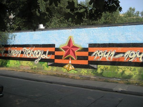 Граффити в Москве