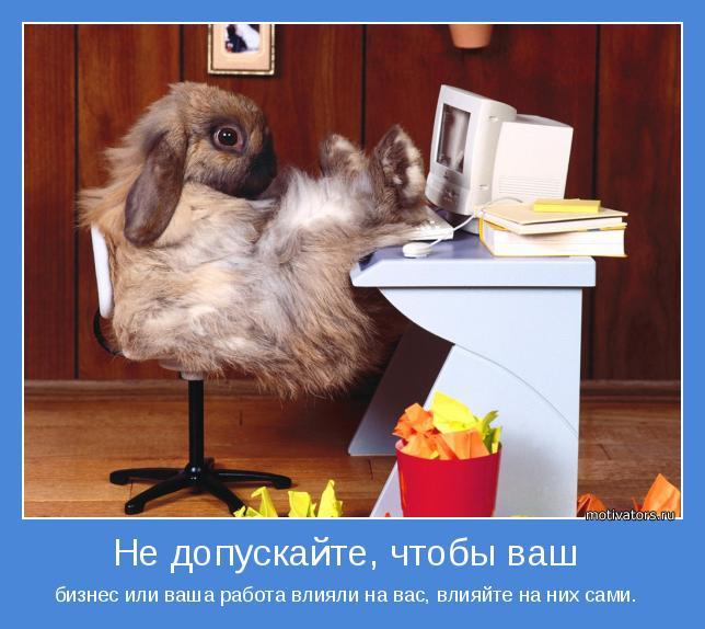 мотиваторы про работу фото  Классные мотиваторы про работу 30 фото