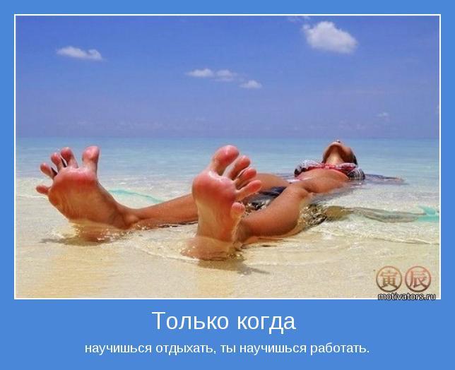 status-pro-otpusk-konchilsya