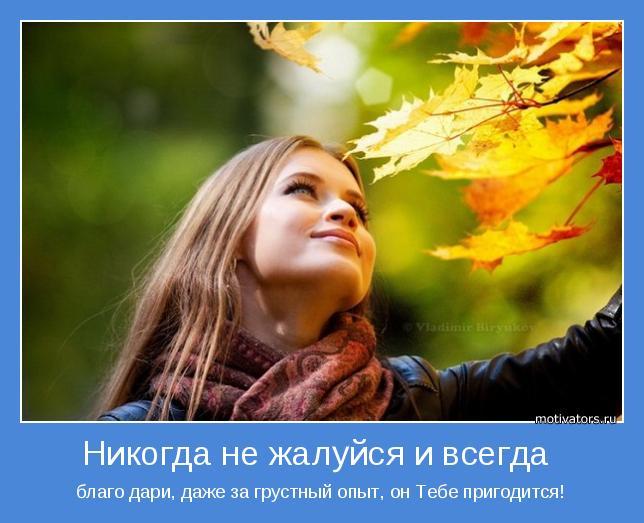 http://bygaga.com.ua/uploads/posts/1352475155_pozitiv_motivators-45.jpg