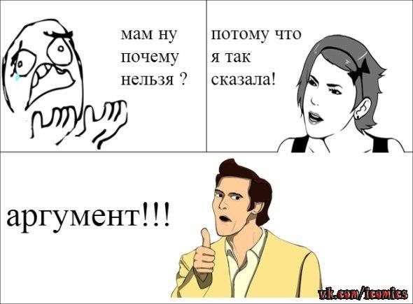 Убойные комиксы мемы 50 фото
