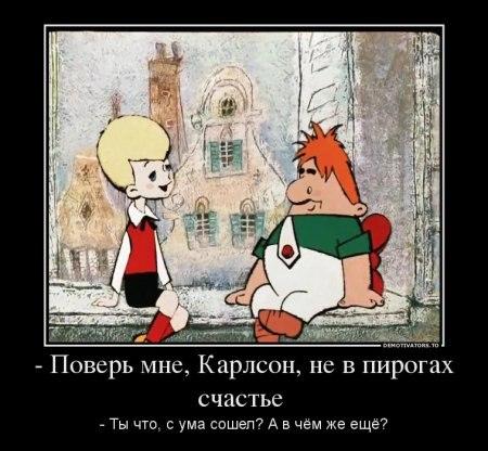 http://bygaga.com.ua/uploads/posts/1353948939_krilatie_frazi_iz_multikov_76459-1.jpg