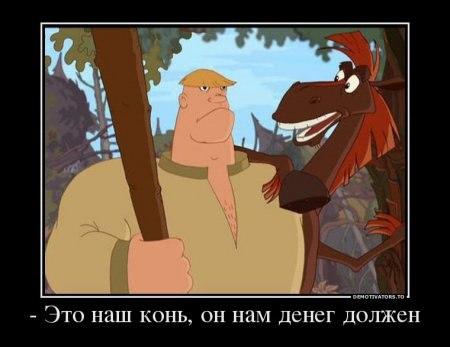http://bygaga.com.ua/uploads/posts/1353948939_krilatie_frazi_iz_multikov_76459-6.jpg
