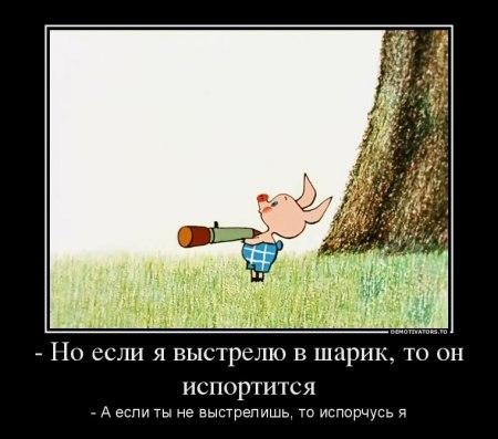 http://bygaga.com.ua/uploads/posts/1353948946_krilatie_frazi_iz_multikov_76459-14.jpg