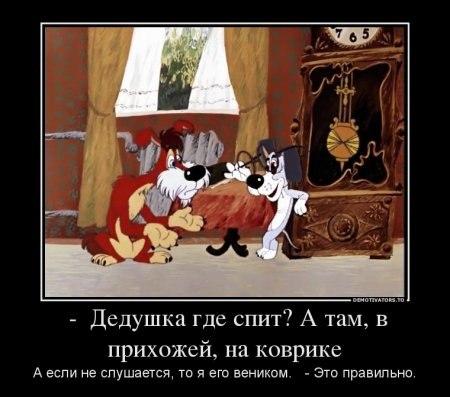 http://bygaga.com.ua/uploads/posts/1353948962_krilatie_frazi_iz_multikov_76459-17.jpg