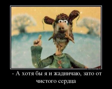 http://bygaga.com.ua/uploads/posts/1353948963_krilatie_frazi_iz_multikov_76459-4.jpg