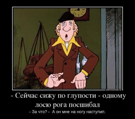 http://bygaga.com.ua/uploads/posts/1353948966_krilatie_frazi_iz_multikov_76459-16.jpg