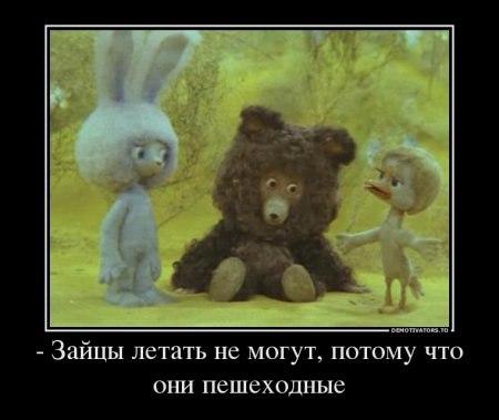 http://bygaga.com.ua/uploads/posts/1353948971_krilatie_frazi_iz_multikov_76459-10.jpg