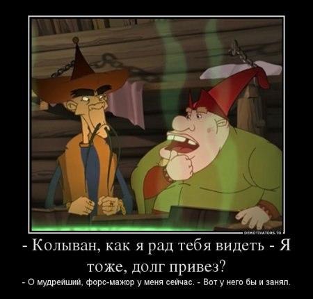 http://bygaga.com.ua/uploads/posts/1353948991_krilatie_frazi_iz_multikov_76459-11.jpg