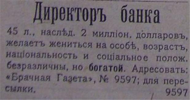 приколы объявления знакомств в газете
