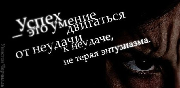 Цитаты и афоризмы в картинках (23 фото): http://bygaga.com.ua/pictures/kartinki-so-smyslom/10569-citaty-i-aforizmy-v-kartinkah-23-foto.html