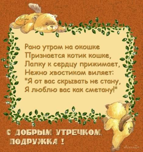 Доброе утро эротические стихи любимому