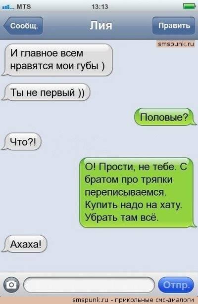 Шутки и приколяны СМС переписки (32 ...: bygaga.com.ua/pictures/cool-pictures/12171-shutki-i-prikolyany-sms...