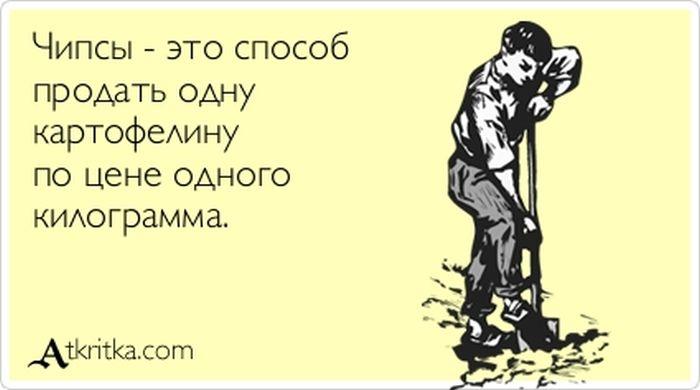 http://bygaga.com.ua/uploads/posts/1364572193_atkritki_prikolnie_na_bygaga.com.ua_7577-100.jpg