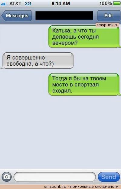 общение с проституткой по смс