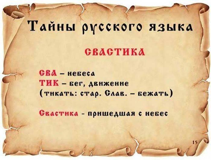 http://bygaga.com.ua/uploads/posts/1370071294_tayni_i_fakti_o_russkom_yazike-2.jpg