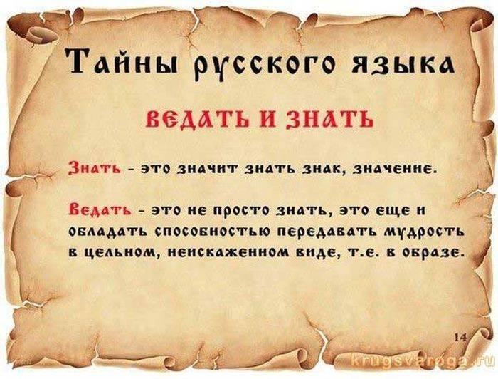 http://bygaga.com.ua/uploads/posts/1370071296_tayni_i_fakti_o_russkom_yazike-7.jpg