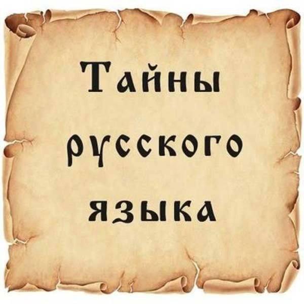 http://bygaga.com.ua/uploads/posts/1370071313_tayni_i_fakti_o_russkom_yazike.jpg