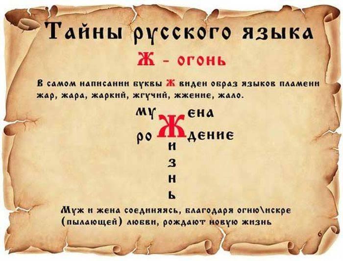 http://bygaga.com.ua/uploads/posts/1370071315_tayni_i_fakti_o_russkom_yazike-11.jpg