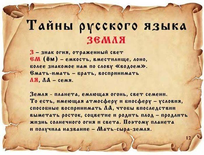 http://bygaga.com.ua/uploads/posts/1370071345_tayni_i_fakti_o_russkom_yazike-8.jpg
