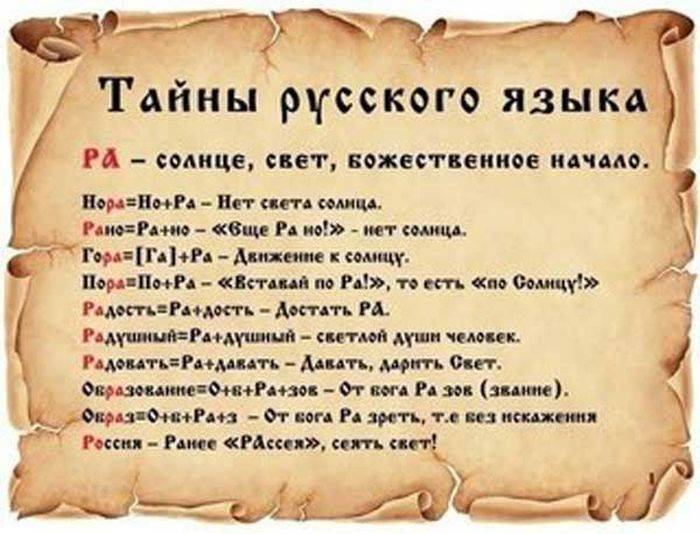 http://bygaga.com.ua/uploads/posts/1370071352_tayni_i_fakti_o_russkom_yazike-4.jpg
