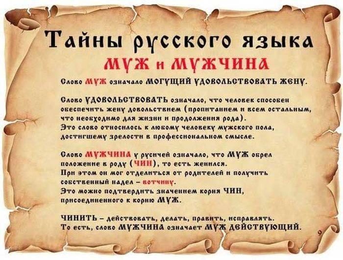 http://bygaga.com.ua/uploads/posts/1370071380_tayni_i_fakti_o_russkom_yazike-10.jpg